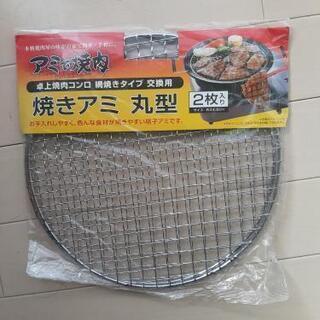 バーベキュー 焼き肉 丸型 焼きアミ未使用 24.5センチ2枚入り
