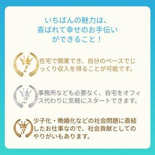 【募集】婚活アドバイザー仲間 - 練馬区