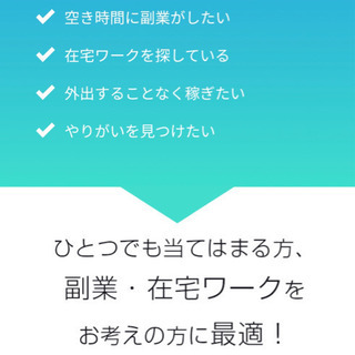 【募集】婚活アドバイザー仲間 - 婚活