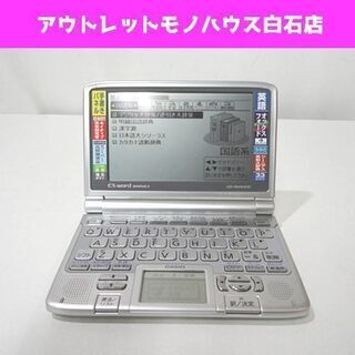カシオ 電子辞書 EX-word DATAPLUS3 XD-SW...