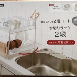 【ネット決済・配送可】ニトリ 水切りラック2段Lサイズ