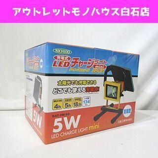 新品 日動 充電式LEDチャージライトminiソレイユ BAT-...