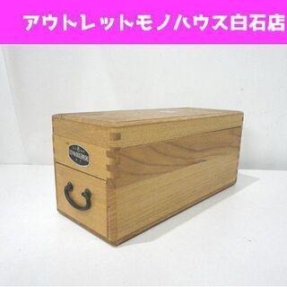 小椋製作所 鰹節削り器 天然木 札幌市 白石区 東札幌