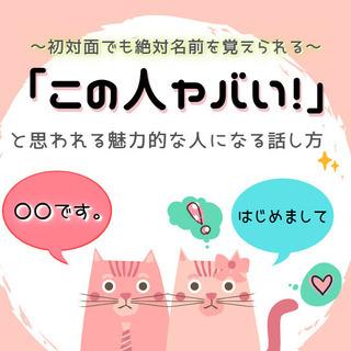 (1/28開催)【オンライン】「この人ヤバい!(*'▽')」と...