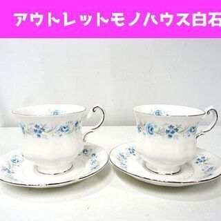 パラゴン マルバーン カップ&ソーサー 2客セット 札幌市 白石...