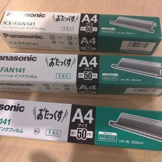 Panasonic おたっくす A4 パーソナルファックス用イン...