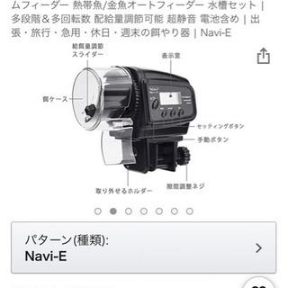 熱帯魚オートフィーダー(自動エサやり器) - 松戸市