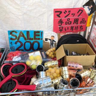 マジック用品入荷しました☺️ 格安です👍 熊本リサイクルワンピース