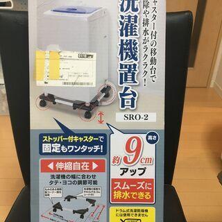 洗濯機置き台 積水樹脂商事 型番SRO-2  サイズ:幅59~8...