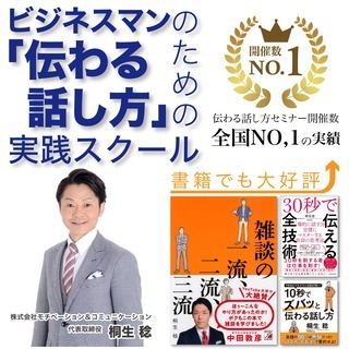 埼玉:「その説明メチャメチャ分かりやすい!」と言われるビジネス会話術実践セミナー - さいたま市