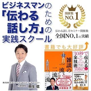 大阪:人前で堂々と見える!印象が良くなる!あがらずに話せる「話し方」実践セミナー - 生活知識