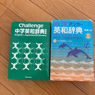 中学校 和英 英和 辞典