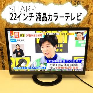 ◎ SHARP 22インチ 液晶カラーテレビ ◎S1170