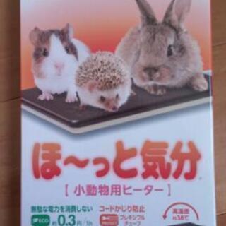 お取引中 小動物用ヒーター