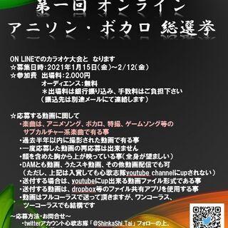 第一回 オンライン アニソン・ボカロ カラオケ総選挙!