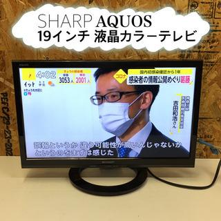 ◎ SHARP AQUOS 19インチ ◎S1171