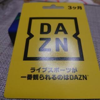 【ネット決済】DAZN 3ヶ月。