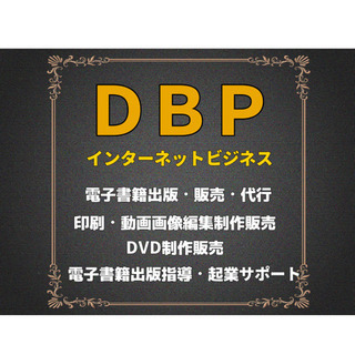 DBP🌈(動画画像DVD販売・印刷・電子書籍出版)