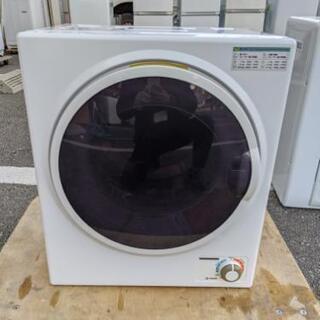 ★🌸ラインのお友達追加で3%OFF🌸 乾燥機 2.5kg サンラ...
