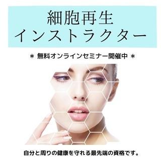 【沖縄】人気上昇‼️細胞再生インストラクター