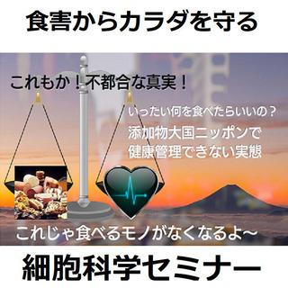 【無料セミナー】添加物大国ニッポンで食害からカラダを守る方法!!