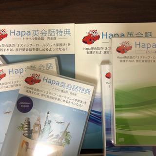 Hapa英会話/英会話学習教材