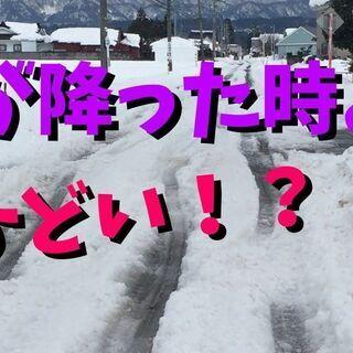 今回の富山の大雪、コロナで再認識。やっぱり引きこもりが最強?