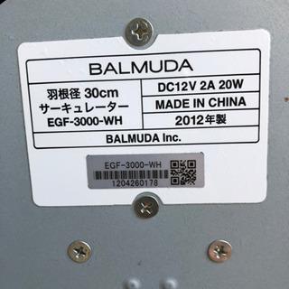 バルミューダ サーキュレーター - 家電