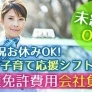 【ミドル・40代・50代活躍中】日勤タクシードライバー/未…