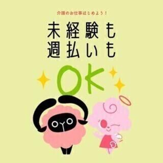 【週払い可】《入職お祝い金有》【-正社員ー 日勤のみ!無資格OK...