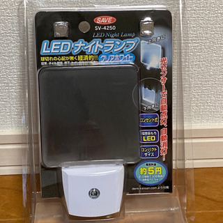 LEDナイトランプ