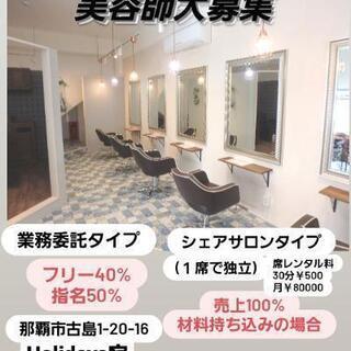 美容師☆沖縄初シェアサロン、業務委託スタッフ募集