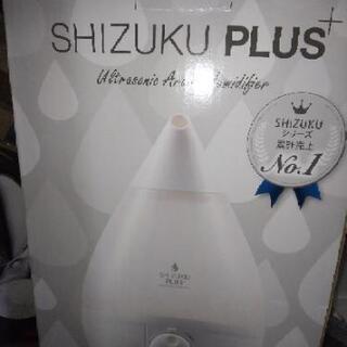 雫 -shizuku- しずく + プラス 加湿器 引き取…
