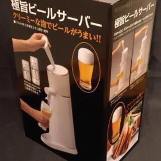 新品 イーバランス ROOMMATE 極旨ビールサーバー EB-...