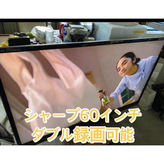 お薦め品‼️激安‼️外付けHDDW録対応シャープ60インチ液晶テ...