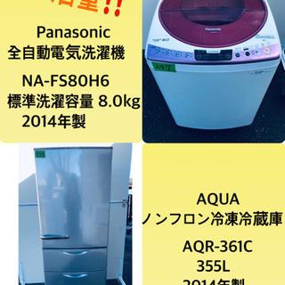 !!送料設置無料!!大型冷蔵庫/洗濯機★お買い得セール!!