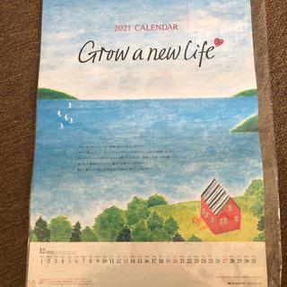 2021年 大和ハウス カレンダー 新品