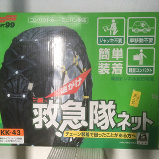 【ネット決済】タイヤチェーン KK-43