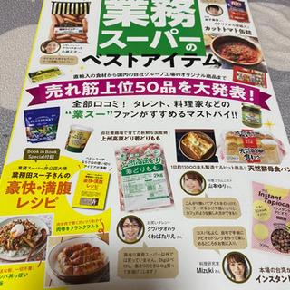 【ネット決済・配送可】業務スーパーのベストアイテム 本