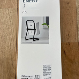 未使用、未開封】IKEA ENEBY用スタンド 1000円…