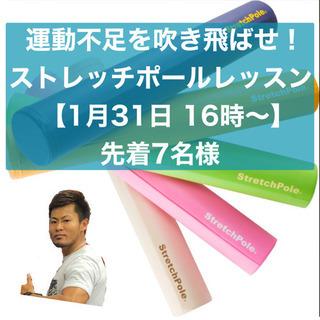【1/31開催】運動不足を吹き飛ばせ!ストレッチポールレッスン