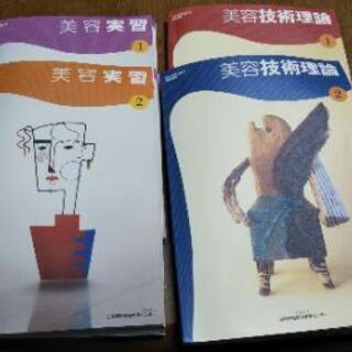 美容学校の教科書