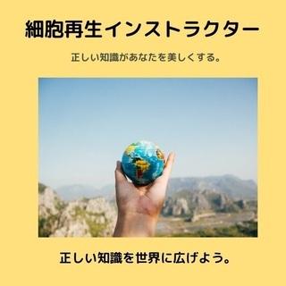 【福岡】人気急上昇‼︎細胞再生インストラクター