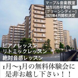 【2021年4月開校】生徒募集!!マーブル音楽教室加古川市平野校
