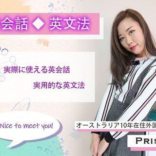 【初回限定体験授業500円!】外国人先生と英会話を練習しましょう...