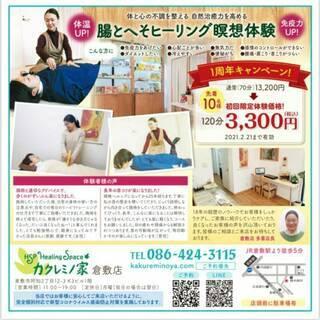 【岡山 倉敷】腸活セラピーで免疫力アップ!腸とへそヒーリン…