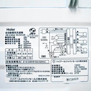 洗濯機 4.5kg  2018年製 - 家電