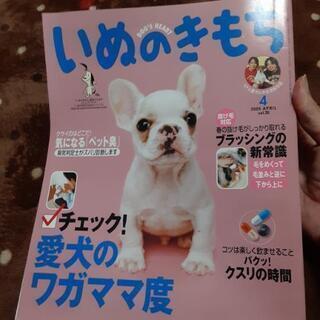 ⭐いぬのきもち 1冊100円