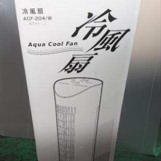 ☆新品コイズミ冷風扇2013年製☆