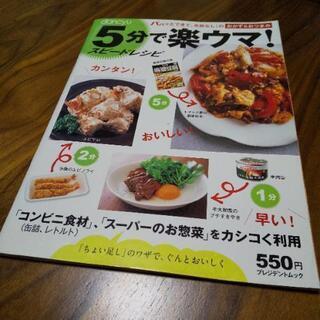 レシピ本 5分で楽ウマ!スピードレシピ
